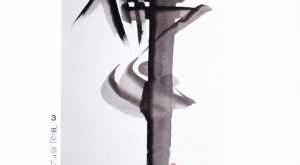 Yusho kaligrafijos paroda